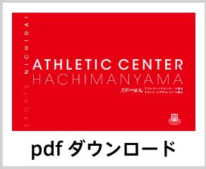 日本大学バスケットボール部 RED...